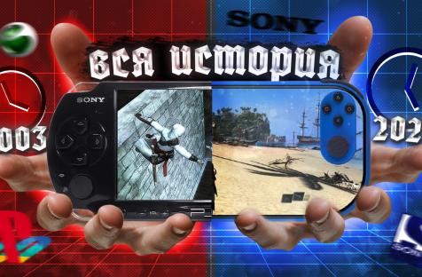 Рождение, жизнь и смерть легенд! История портативок от Sony.