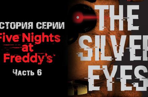 История серии Five nights at Freddy's. Часть 6. The Silver Eyes