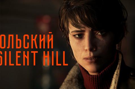Польский Silent Hill | Детальный обзор The Medium