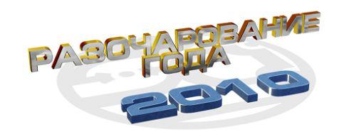 итоги 2010