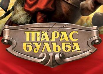 Way of Cossack, The