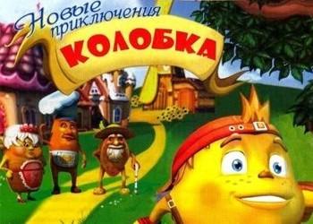 Игра Новые Приключения Колобка Скачать