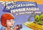 Трое из Простоквашино: Пришельцы в Простоквашино