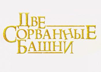 Скачать две сорванные башни (2009) pc rus через торрент pc игры.