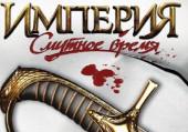 Империя: Смутное время: Видеопревью