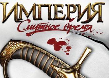 Империя: Смутное время