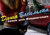 Даша Васильева. Личное дело женщины-кошки