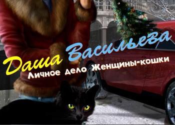 Даша Васильева. Личное дело женщины-кошки: Обзор