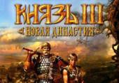 Коды к игре Князь 3: Новая династия