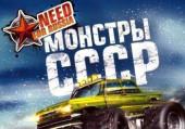 Russian Classics: Bigfoot Competition