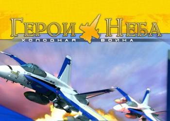 Герои неба: Холодная война