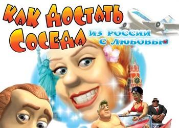 Как достать соседа 5: из россии с любовью скачать игру торрент.