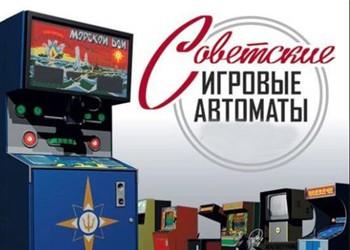Игра гараж автоматы играть