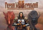 Герои Мальгримии 2: Победить дракона