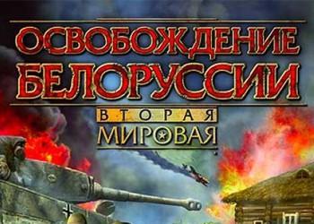 Вторая мировая. Освобождение Белоруссии