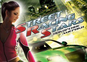Street Racing Stars: Покорение Америки