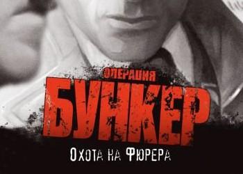 """Архивы НКВД: Охота на фюрера. Операция """"Бункер"""""""