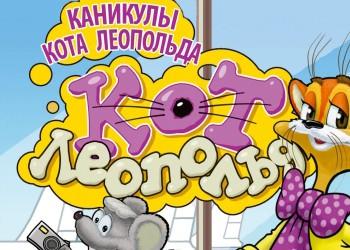 Игры каникулы кота леопольда