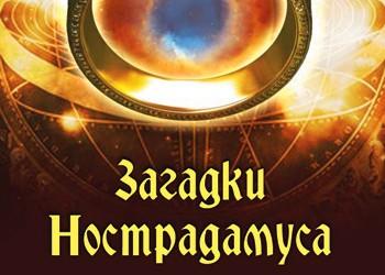 Cassandra's Journey: The Legacy of Nostradamus