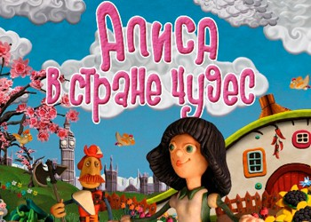 Алиса в Стране Чудес (2009)