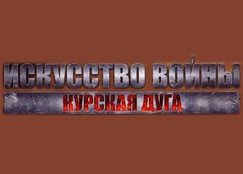 Искусство битвы: Курская Арка