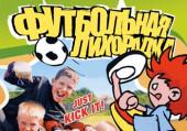Футбольная лихорадка (2009)