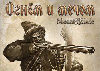 Mount & Blade: Светом и клинком