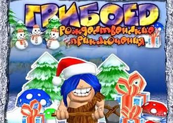 Carl the Caveman. Christmas Adventure