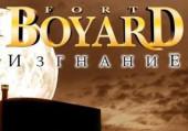 Fort Boyard: Изгнание
