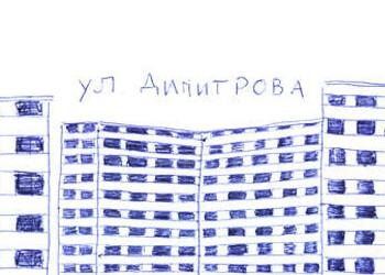 Ulitsa Dimitrova