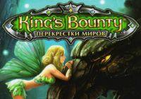 «King's Bounty: Перекрестки миров» - создай свой мир!