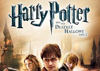 Гарри Поттер и Дары Смерти. Часть вторая