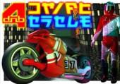 Drift 'n' Burn 4: Drift Cycle