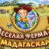 Дата выхода Farm Frenzy 3: Madagascar