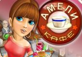 Амели. Кафе