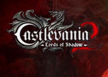 Читы castlevania lords of shadow 2 скачать