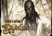Коды к игре Огнем и мечом 2. На Карибы!