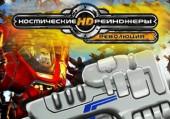 Космические рейнджеры HD: Революция: Коды