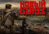 Новый Союз: Превью (Игромир 2013)