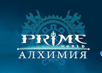 Prime World: Алхимия