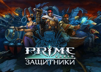 Prime world: defenders [l] [eng / rus] (2013): rutracker зеркало.