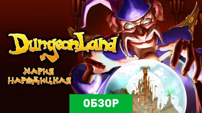 скачать игру Dungeonland - фото 8