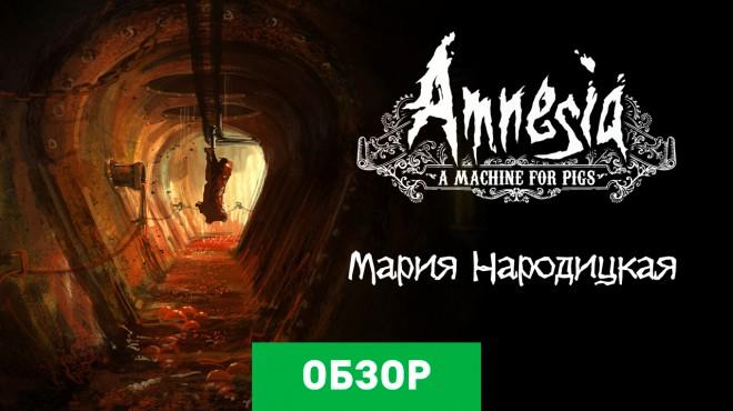 amnesia a machine for pigs review