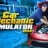 Дата выхода Car Mechanic Simulator 2014