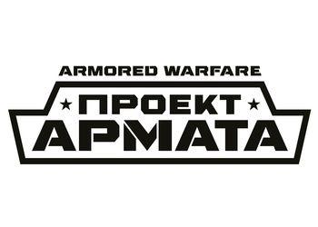 Armored Warfare. Сталь, нефть, обеднённый уран