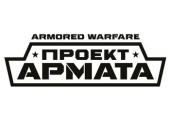 Armored Warfare: Проект Армата: Превью по альфа-версии