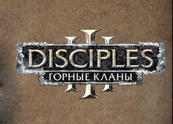 Скачать торрент disciples 3. Горные кланы.