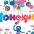 Системные требования Hohokum