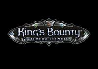 Коды к игре King's Bounty: Темная Сторона