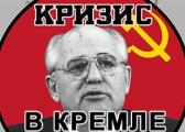 Обзор игры Crisis in the Kremlin